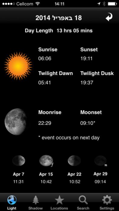 מצב הירח ביום מסויים כולל שעות זריחה ומסלול תנועה יחסי לאובייקט הצילום
