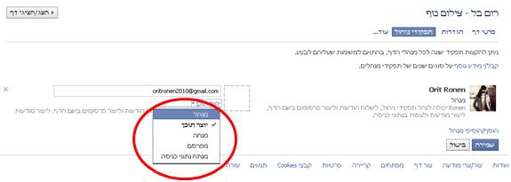 הגדרת אדמין בפייסבוק
