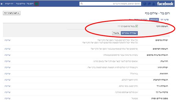 הגדרות הדף העסקי בפייסבוק