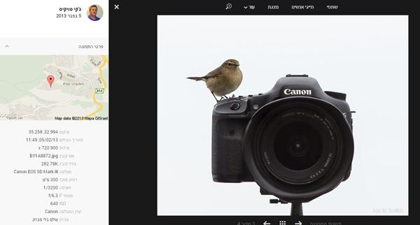 שיתוף תמונות בגוגל+ משקף גם את נתוני ה Exif