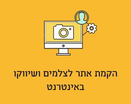 סדנה להקמת אתר לצלמים ולשיווקו באינטרנט