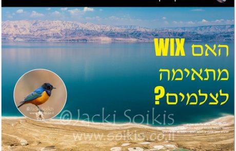 האם Wix מתאימה לצלמים?