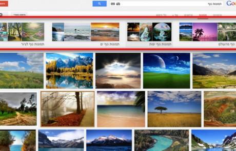 עדכון בתוצאות חיפוש התמונות בגוגל